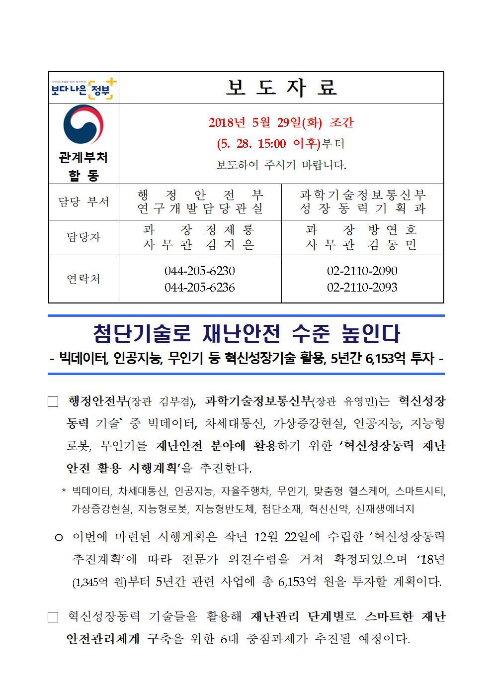 180529 (연구개발담당관실) 첨단기술로 재난안전 수준 높인다(외부)001.jpg
