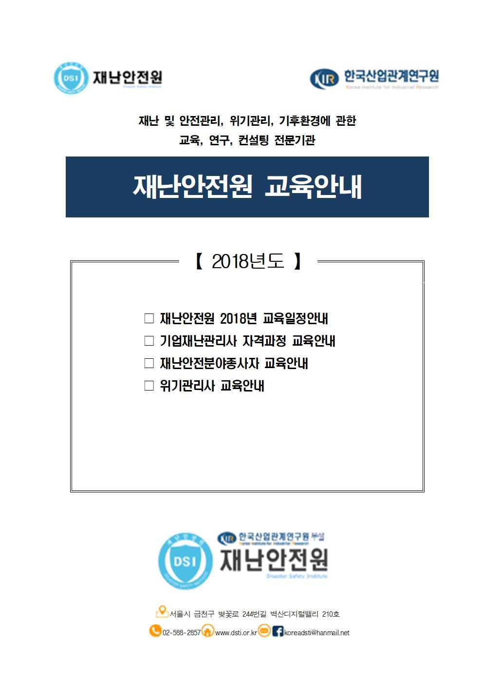 180326_ 2018년 재난안전원 교육안내(계획)001.jpg