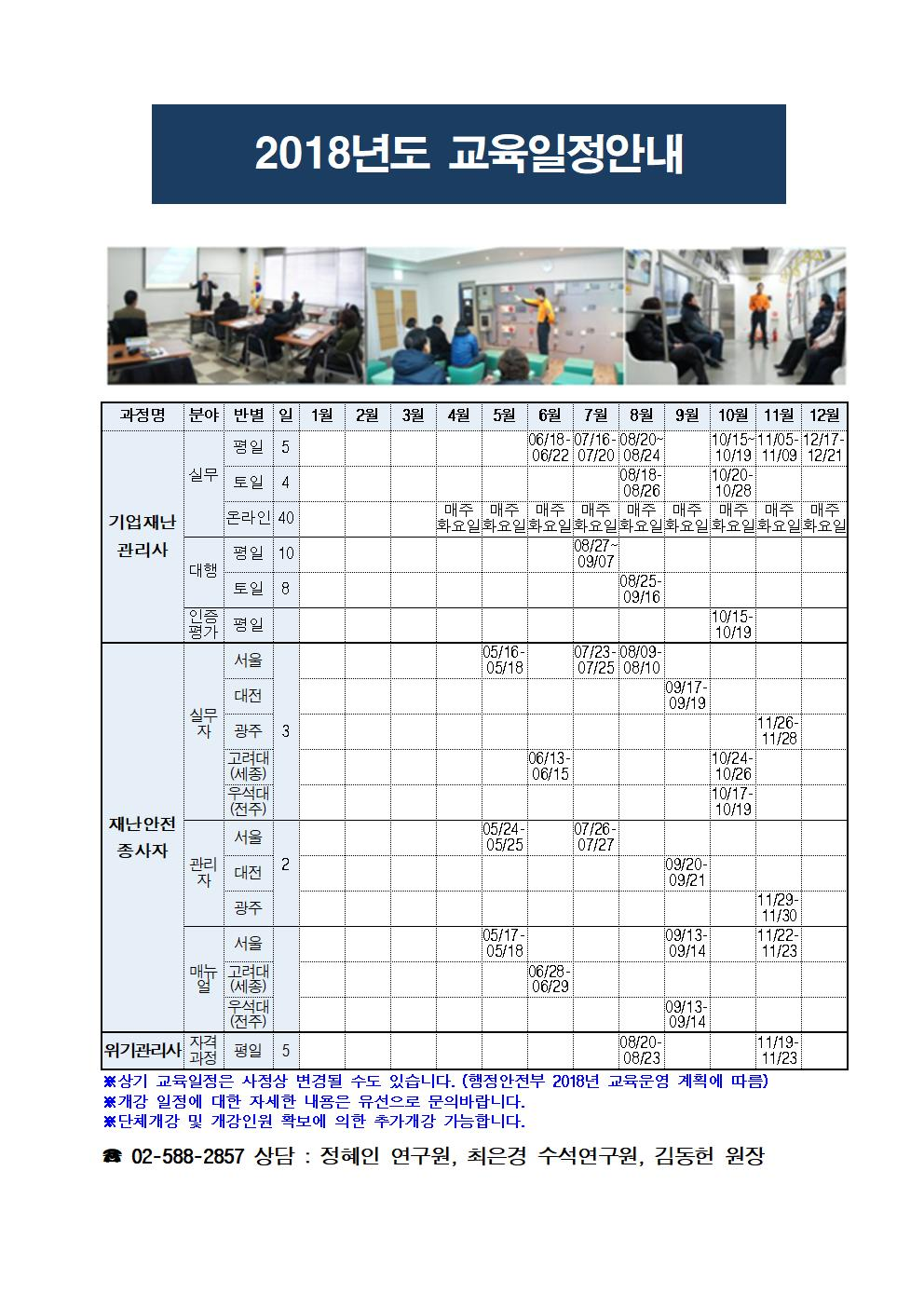 2018년 재난안전원 교육일정001.jpg