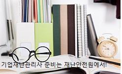 안경과책.jpg